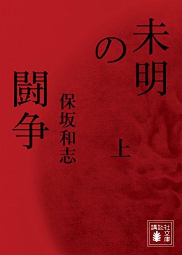未明の闘争(上) (講談社文庫)