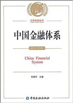 financial system in india and china Continue to draw on informal finance in both rural china and india this article  argues that the  nesses in the formal financial system, but also, a product of  local.