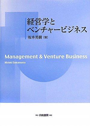 経営学とベンチャービジネス
