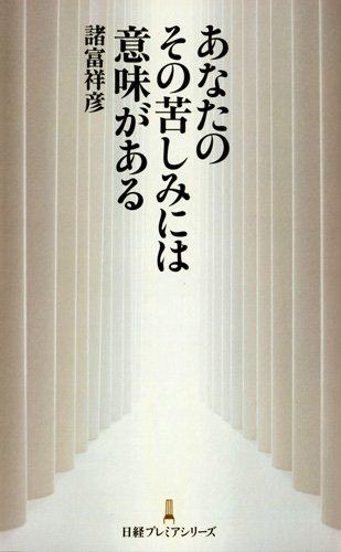 あなたのその苦しみには意味がある (日経プレミアシリーズ)