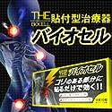 バイオセル(肩こりケア用メディカル貼付型治療器)一般医療機器