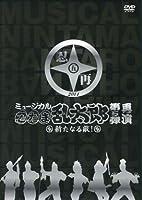 ミュージカル 忍たま乱太郎 第5弾 再演~新たなる敵!~ [DVD]