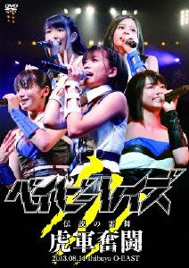 ベイビーレイズ伝説の雷舞!-虎軍奮闘- 2013.08.11 at shibuya O-EAST [DVD]