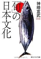 「旬」の日本文化 (角川ソフィア文庫)
