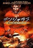 デンジャラス~最強人間兵器プロジェクト~ [DVD]