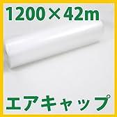 エアキャップ ロール 120cm幅×42M巻き 緩衝材 梱包材 No1001