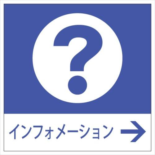 インフォメーション(青)右矢印→ ステッカー シール 10cm×10cm