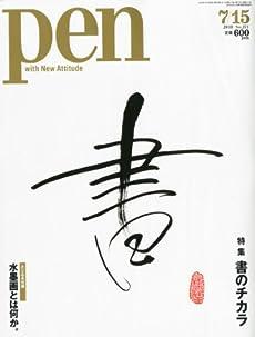Pen (ペン) 2010年 7/15号 [雑誌]