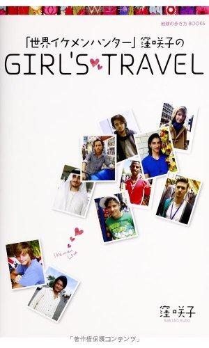 「世界イケメンハンター」 窪咲子のGIRL'S TRAVEL (地球の歩き方BOOKS)