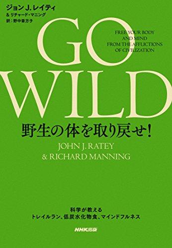 『GO WILD 野生の体を取り戻せ!』 多様性があなたの野生を呼び覚ます