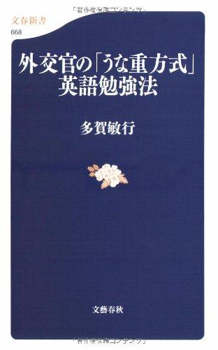 外交官の「うな重方式」英語勉強法 (文春新書)
