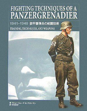 FIGHTING TECHNIQUES OF A PANZERGRENADIER―1941-1945 装甲擲弾兵の戦闘技術 TRAINING、TECHNIQUES, AND WEAPONS