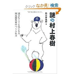 助川幸逸郎「謎の村上春樹 読まなくても気になる国民的作家のつくられ方」