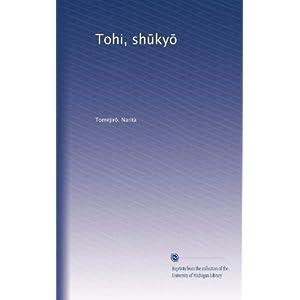 Tohi, sh?ky? (Volume 2) (Japanese Edition) Tomejir?. Narita