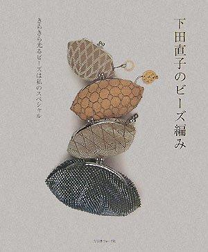 下田直子のビーズ編み—きらきら光るビーズは私のスペシャル -