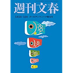 週刊文春 5月5日・12日号[雑誌]