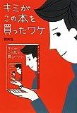キミがこの本を買ったワケ (扶桑社文庫)