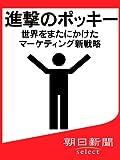 進撃のポッキー 世界をまたにかけたマーケティング新戦略 朝日新聞デジタルSELECT