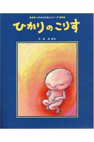 ひかりのこりす (いのちのえほんシリーズ3)