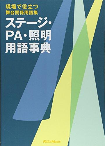 現場で役立つ舞台関係用語集 ステージ・PA・照明用語事典 舞台人必携!