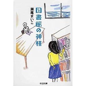 瀬尾まいこ「図書館の神様」