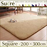 IKEA・ニトリ好きに。ラビットファータッチマイクロファイバーラグ【Sucre】シュクレ スクエア(長方形)200×300cm | ブラウン