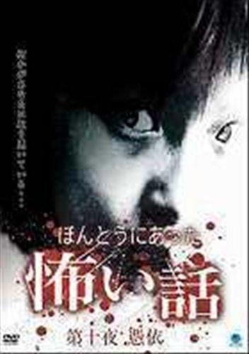 ほんとうにあった怖い話憑依 10  [DVD]