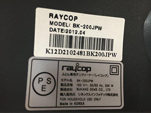 レイコップ SMART BK-200JPW
