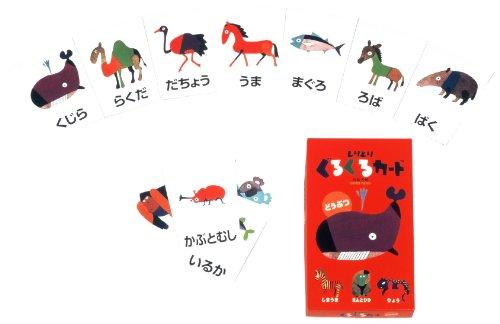 五味太郎 しりとりぐるぐるカード(どうぶつ) ([バラエティ])