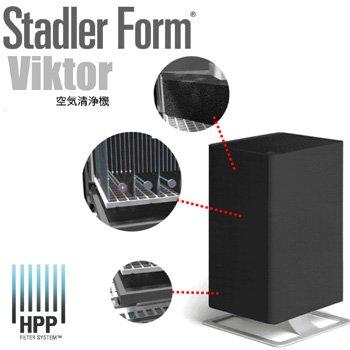 Stadler Form Viktor 空気清浄機 ブラック 2258