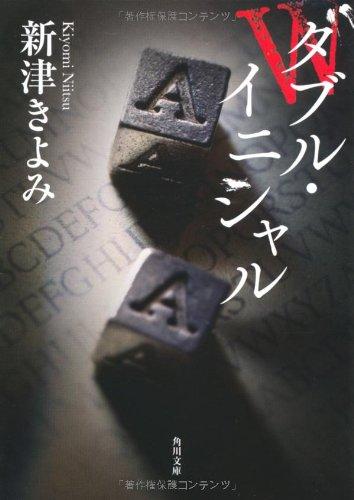 ダブル・イニシャル (角川文庫)