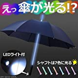 SunRuck LEDライト搭載 (懐中電灯) 夜道も安全 LED光る傘 96cm 7色に光る イルミネーション 雨傘 SR-LAM01 ネイビー