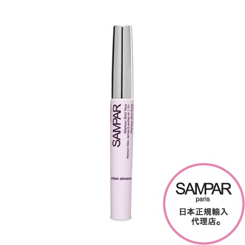 サンパー SAMPAR グラマーショットアイズ 10ml