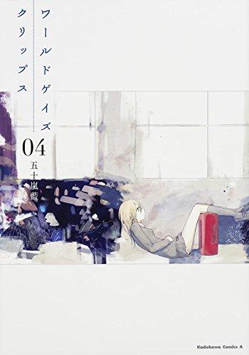 ワールドゲイズ クリップス (4) (カドカワコミックス・エース)