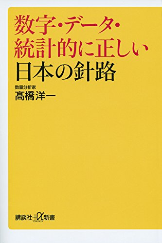 数字・データ・統計的に正しい日本の針路 (講談社+α新書)