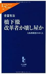 橋下徹 改革者か壊し屋か―大阪都構想のゆくえ (中公新書ラクレ)