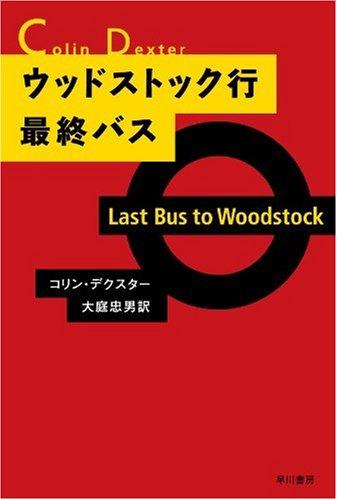 ウッドストック行最終バス (ハヤカワ・ミステリ文庫)