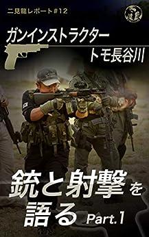 二見龍レポート#12 ガンインストラクター トモ長谷川 銃と射撃を語る Part.1