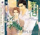 ドラマCD 恋の花