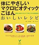 体にやさしいマクロビオティックごはんおいしいレシピ―季節と体質に合わせて手軽に作れる穀物菜食 (セレクトBOOKS)