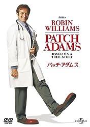 パッチ・アダムス [DVD]