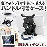 サンワダイレクト タブレットPCハンドル iPad Galaxy Tab などに対応 <新商品 人気急上昇> 200-PDA050