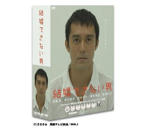 結婚できない男 DVD-BOX