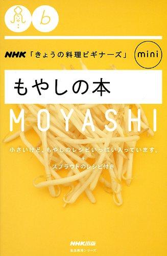 もやしの本 (生活実用シリーズ NHK「きょうの料理ビギナーズ」mini)
