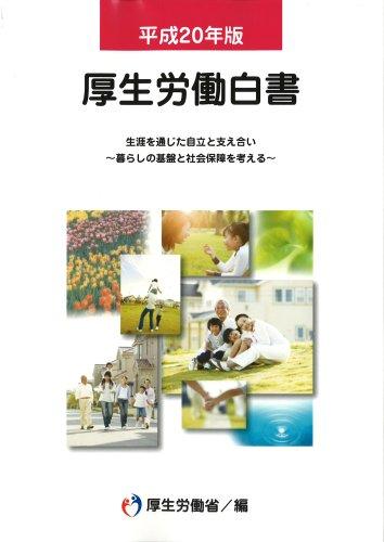 平成20年版 厚生労働白書 CD-ROM付