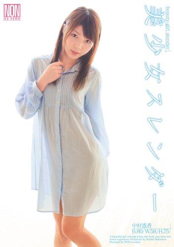 美少女スレンダー 中村遙香 [DVD]
