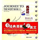 Journey to the West II (English-Chinese) (English and Chinese Edition)