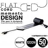 ダイケイ産業 薄型延長コード フラットコード 50cm ホワイト