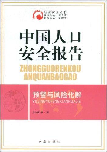 中国人口老龄化_中国人口 报告