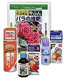 バラの栽培用:堆肥・殺虫・殺菌剤のセット